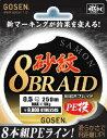 【ゴーセン】砂紋 8ブレイド 0.5号-250m