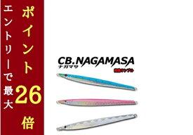 【スミス】CBナガマサ 230g