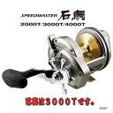 【シマノ】スピードマスター石鯛4000T【メーカー希望小売価格の35%OFF!!】