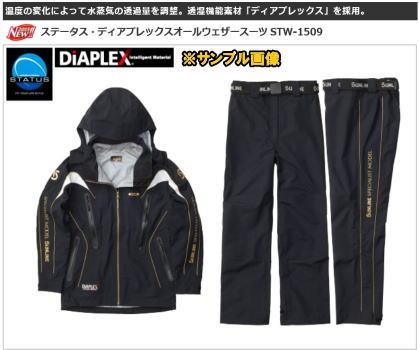 【サンライン】 ステータス・ディアプレックスオールウェザースーツ STW-1509 (3Lサイズ)