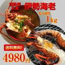 三重県産 冷凍伊勢海老 サイズいろいろ お味噌汁 焼き物 バーベキュー 送料無料