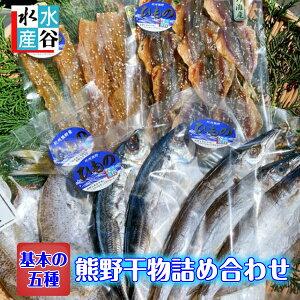 4月月間優良ショップ受賞!熊野干物の詰め合わせ 送料無料【干物セット】基本の5種 (さんま丸干し、かます、あじ、かますミリン、あじミリン)