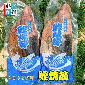 ふるさとの味 鰹焼節 生節 送料無料 三重 尾鷲 熊野 紀伊長島 鰹 燻製 ご贈答に