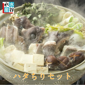 たっぷり1kg! ハタちりセット 海鮮 鍋 マハタ ハマグリ エビ 海鮮セット クエ クエ鍋