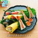 魚屋の手巻き寿司セット 豪華9品(マグロ、鯛、サーモン、イクラ、イカ、カンパチと選べる3品)お刺身本舗【手巻き寿…