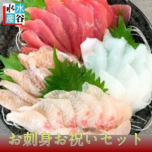 お中元、敬老の日 ご贈答に お刺身お祝いセット 送料無料 4種類 お刺身 マグロ カンパチ イカ 地魚 冷凍 個包装 ギフト