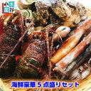 4月月間優良ショップ受賞!ランキング1位獲得商品 海鮮バーベキューセット バーベキュー 海鮮 セット 福袋 海鮮豪…