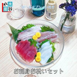 ご贈答に お刺身お祝いセット 選べるオプション付き☆送料無料 4種類 お刺身 マグロ カンパチ イカ 地魚 冷凍 個包装 ギフト