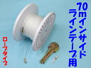 ゲートボール インサイドラインテープ ロープタイプ 20×15m ゲートボール用品