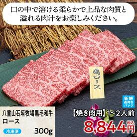 ≪送料無料≫【焼き肉用】八重山石垣牧場黒毛和牛 ロース 300g