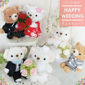 電報 結婚式 プレゼント ペア 女性 ぬいぐるみ くま ウェルカムドール 祝電 結婚祝い 記念日 結婚記念日 プリザーブドフラワー 花束 ギフト かわいい ウェルカムベア メッセージ対応 ミニブーケ付きウェディングベア