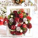 【クリスマス リースSサイズ】【天然素材】【ナチュラル】クリスマス の 飾り付け に リース スタンド付属 の ナチュ…