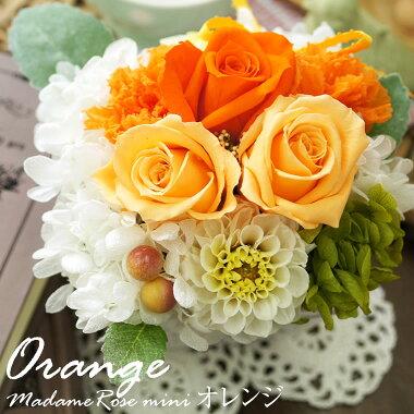プリザーブドフラワーオレンジ