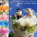 電報 ぬいぐるみ 結婚式 結婚祝い プレゼント プリザーブドフラワー アレンジ 花 ギフト テディベア ハートのキャンディーローズ