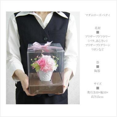 敬老の日や結婚のお祝いに枯れないお花のプレゼント