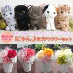 結婚祝い誕生日のプレゼントに!【にゃん♪だプチフラワーセット】肉球が可愛い猫のぬいぐるみと花のセット