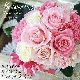 母の日 花 結婚祝い 誕生日 ギフト プリザーブドフラワー プレゼント 女性 母 フラワーアレンジメント インテリア 開店祝い 開業祝い 祖母 還暦祝い 周年祝い 桃 グラデーション メッセージ対応 マダムローズ
