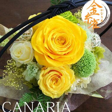 プリザーブドフラワー和風アレンジ金糸雀カナリア