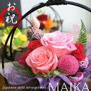 母の日 お祝い 花 和風 プリザーブドフラワー フラワーアレンジ 電報 結婚式 結婚祝い 誕生日 プレゼント 女性 母 結…