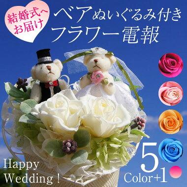 フラワー電報結婚式ぬいぐるみ
