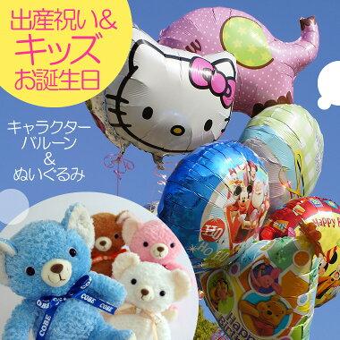 子どもの誕生日祝いにキャラクターのバルーン