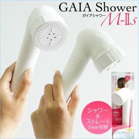 シャワーヘッド 浄水器 塩素 除去 シャワー 簡単 取り替え ガイアシャワーM-2s RCP