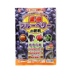 【クーポン有】東商 果樹・ブルーベリーの肥料 500g【取り寄せ商品】