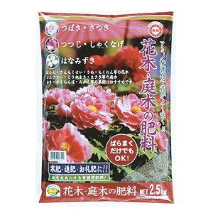 東商 花木庭木の肥料 2.5kg【取り寄せ商品】