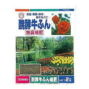 東商 醗酵牛ふん 2L【取り寄せ商品】