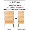 目隠しフェンス 幅寸法切り詰めオプション(埋込タイプ用)1cm単位で切り詰め可能