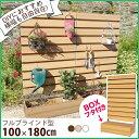 目隠しフェンス フルブラインド型 BOX付 標準色 [幅100cm×高さ180cm] フタ付 樹脂製 ガーデン DIY おしゃれ 長持ち