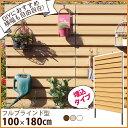 目隠しフェンス フルブラインド型 埋込タイプ 標準色 [幅100cm×高さ180cm] 樹脂製 ガーデン DIY おしゃれ 長持ち