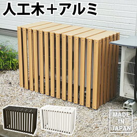 室外機カバー MJC-100 [他4タイプとサイズが違います]樹脂 アルミ おしゃれ 高級 雨よけ 日よけ エアコン 台
