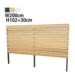 目隠しフェンス ボーダー1型W2000 埋込タイプ 標準色 [幅200cm×高さ102cm+埋込30cm 隙間1cm] 樹脂製 ガーデン DIY おしゃれ 長持ち 2m