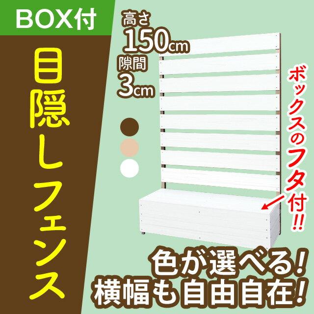 目隠しフェンス ボーダー2型 BOX付 標準色 [幅100cm×高さ150cm 隙間3cm] フタ付 ルーバー 樹脂製 ガーデン DIY おしゃれ 長持ち