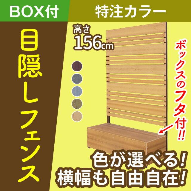目隠しフェンス マルチボーダー2型 BOX付 特注色 [幅100cm×高さ156cm 隙間1cm] フタ付 樹脂製 ガーデン DIY おしゃれ 長持ち