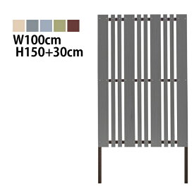 目隠しフェンス マルチストライプ1型 埋込タイプ 特注色 [幅100cm×高さ150cm] 樹脂製 ガーデン DIY おしゃれ 長持ち