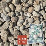 国産伊勢ゴロタ石3〜4寸(小袋)粒:90〜150mm約20kg×1袋【取り寄せ商品】/庭水はけ花崗岩ガーデン菰野錆系