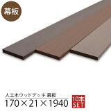 ウッドデッキ用人工木幕板[170×21×L1940]無垢【単品】樹脂長持ち腐らないアウトレット