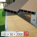 ウッドデッキ用 人工木 床材[145×30×L2000]【10本セット】 2層 樹脂 長持ち 腐らない アウトレット