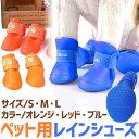 (犬用靴1足分4個セット)ペット用 雨靴 レインシューズ カバー 選べるカラー サイズ S M L 送料無料 【並行輸入品】