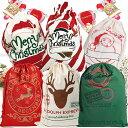 クリスマス ギフトバッグ 6種 サンタ トナカイ ラッピング 袋 巾着 バッグ 大 / 赤 レッド 緑 グリーン 白 ホワイト /…