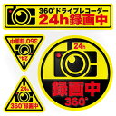 あおり運転 防止 ステッカー 日本製 煽り 防犯シール セキュリティ ドライブレコーダー 24h 360度 録画中 ドラレコ ス…