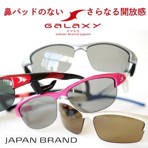 スポーツ サングラス ノーズレス 鼻パッドなし UVカット Galaxy Eyes ギャラクシーアイズ 日本製 ノーズレスサングラス / GE-001 GE-002 / ネオジン NEOJIN GALAXY EYES sabae brand japan 偏光レンズ 紫外線カッ