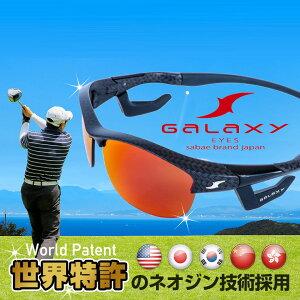 サングラス 偏光 メンズ ゴルフ スポーツサングラス ノーズパッドレス 鼻パッドなし カーボンテクスチャ レッド 偏光レンズ ギャラクシーアイズ 日本製 RPL-2 ネオジン NEOJIN GALAXY EYES 紫外線