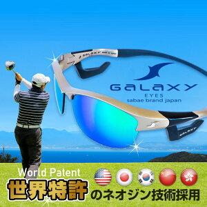 サングラス 偏光 メンズ ゴルフ スポーツサングラス ブルー ノーズパッドレス 鼻パッドなし NEOJIN ネオジン 偏光レンズ ギャラクシーアイズ / ゴールド & ブラック フレーム RPL-4 / GALAXY EYES 紫