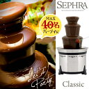 チョコレート ファウンテン クラシック フォンデュ Sephra セフラ Chocolate Fountain CF-18L-SST classic 3段タワー …