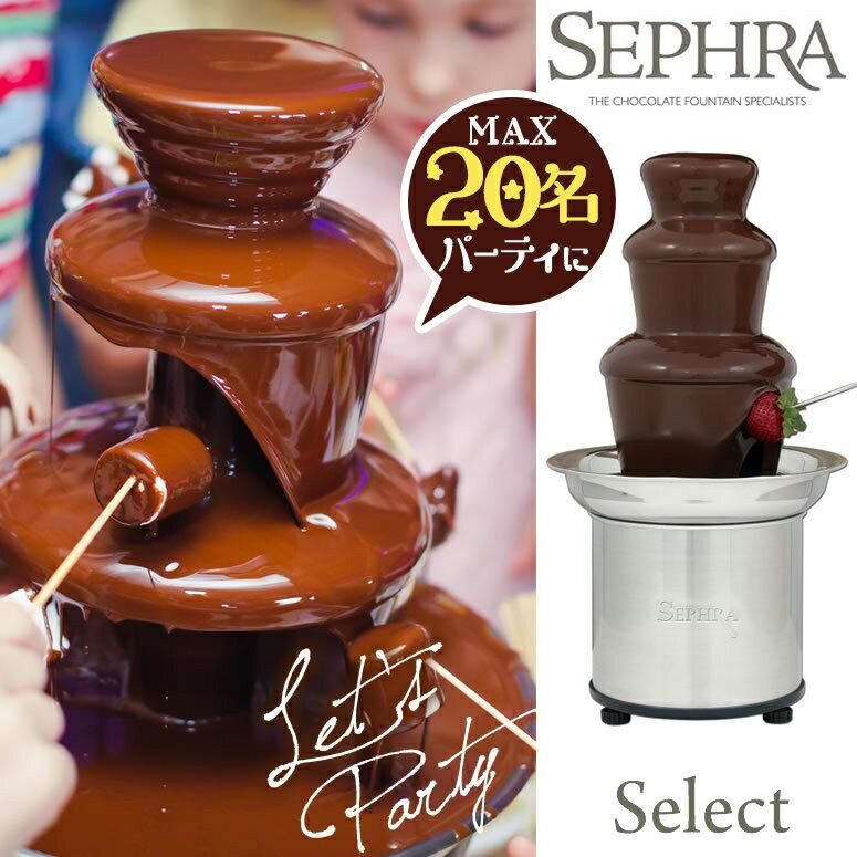 チョコレートファウンテン セレクト Sephraセフラ Chocolate Fountain CF16E-SST Select 3段タワー 【 チョコレートフォンデュ パーティ プレゼント CF16E チョコフォンデュタワー パーティーで楽しい 】 送料無料 【並行輸入品】