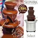 チョコレートファウンテン セレクト Sephraセフラ Chocolate Fountain CF16E-SST Select 3段タワー 【 チョコレートフ…
