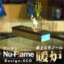 エタノール暖炉 会話も弾むお洒落な卓上暖房器具 Nu-Flame インテリア 暖炉 卓上暖炉 【 Ardore 】 NF-F2ARE エタノール燃料 【 アルコ…